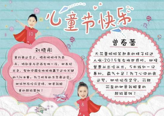 中国女排六一寄语小朋友 朱婷:夺冠就像考100分