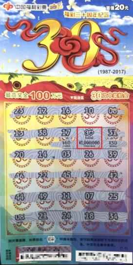"""锦鲤附体!老彩民刮出""""福彩三十周年纪念""""100万"""