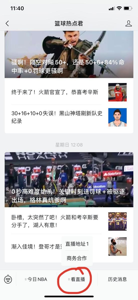 《【杏耀app注册】7胜1负!同期战绩仅次篮网 威少还是那个威少》