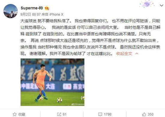 刘军帅怒怼大连球迷。