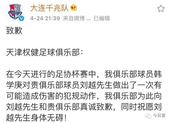 """津媒:""""断子绝孙脚""""前裁判更应被罚 足协要道歉"""
