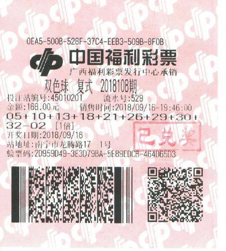 女子168元中双色球585万:台风天坚持购彩斩获头奖