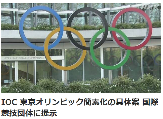 东京奥运咬牙省300亿 防疫却最少要800亿