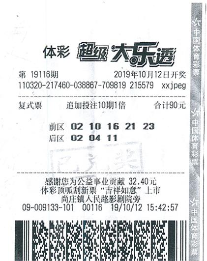 彩民守号3年揽大乐透追加二等278万:信心更足了