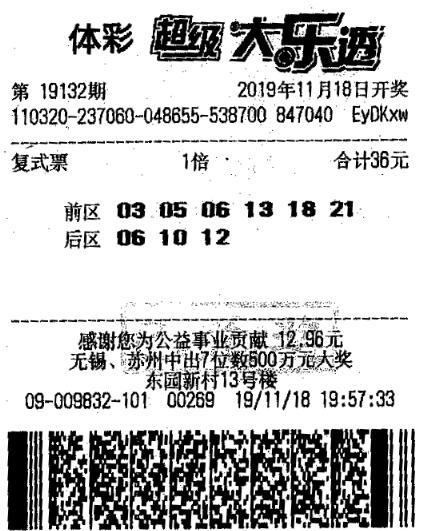 男子复式票擒大乐透1105万大奖 压哨买彩好惊险