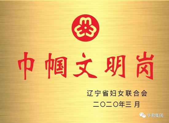 """辽宁华君女排获""""辽宁省巾帼文明岗""""殊荣"""