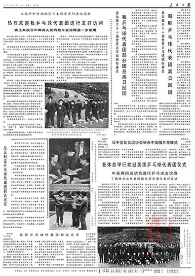 多国乒乓球代表团来中国进行友好交流。(《人民日报》1971年4月14日第6版)