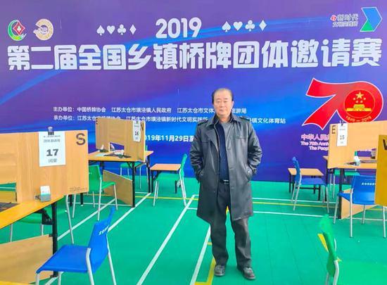 太仓市桥牌协会主席袁光华