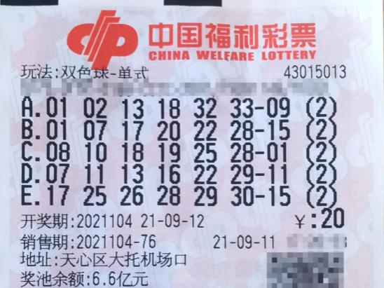 95后美女20元中双色球1895万 购彩因朋友开玩笑