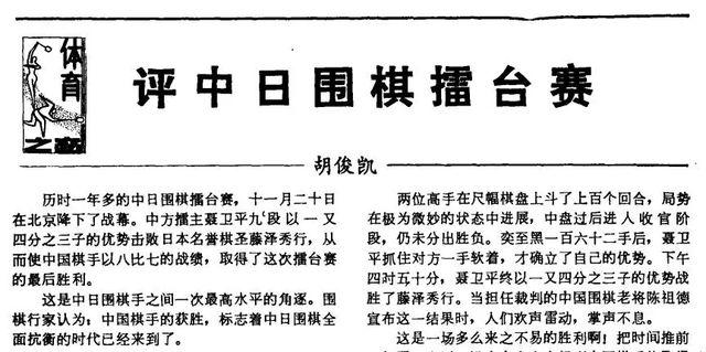 ▲截图自《瞭看》1985年刊发的文章《评中日围棋擂台赛》