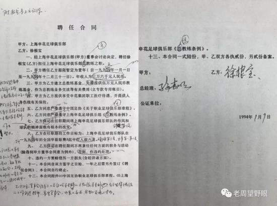 1994年1月1日徐根宝和申花签的聘任合同