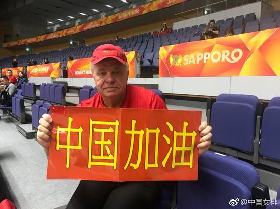 走进中国女排海外球迷_61岁波兰爷爷粉女排七年