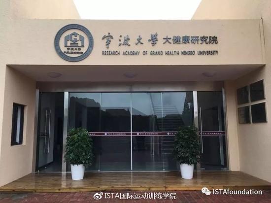 宁波大学大健康研究院办公大楼