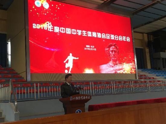 王登峰是在2018年度中国中学生体育协会足球分会年会做上述表述的。