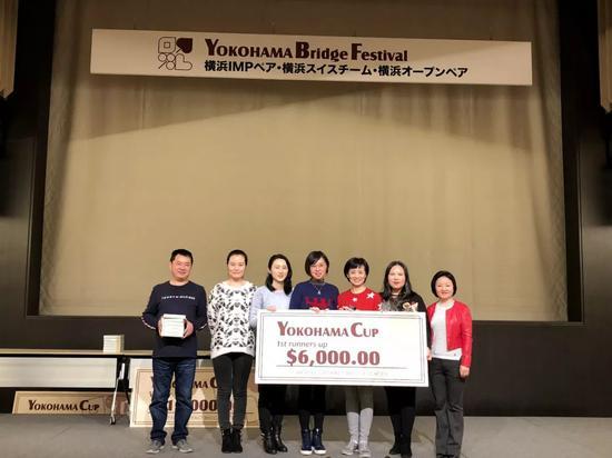 横滨桥牌节公开团体赛落幕 中国女队斩获公团亚军