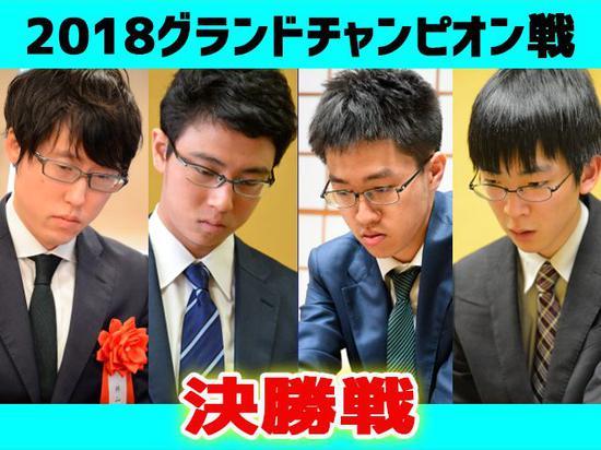 日本总冠军战四强