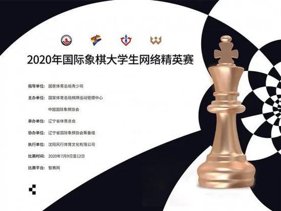 国象大学生网络赛落幕 浙江大学