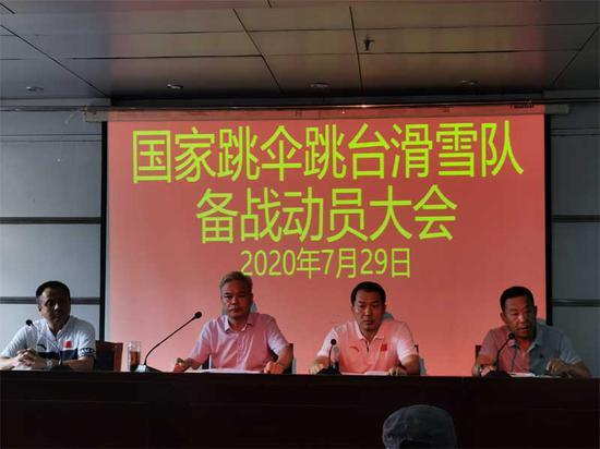安阳航校召开国家跳伞跳台滑雪队备战动员大会