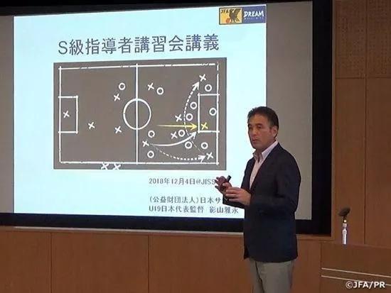 U19日本國家隊主帥影山雅永親自參與教練員培訓授課