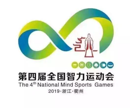 11月8日上午,第四届全国智力运动会新闻发布会在衢州举行