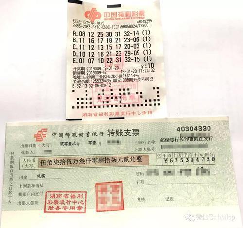 男子10元机选擒福彩719万 改变投注策略带好运