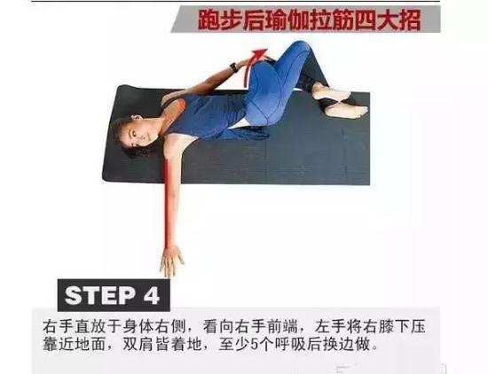 [腿部后侧伸展]