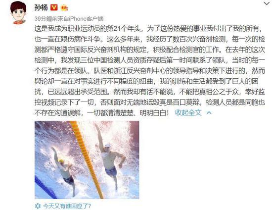 孙杨禁赛期内仍接受药检:理论上可回国家队
