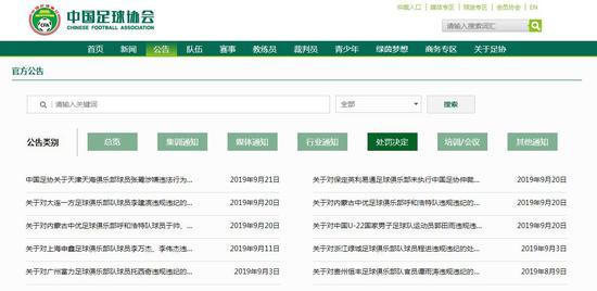 中国足协官网公告界面截图