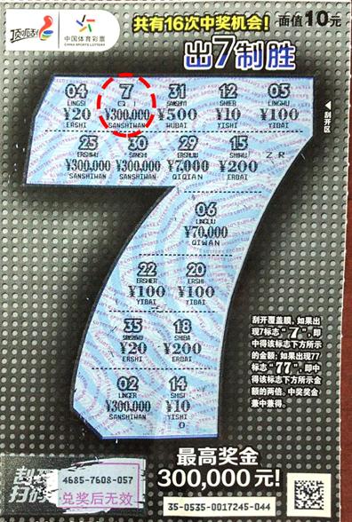 上班族捡漏刮中体彩30万 兑奖时喜悦溢于言表