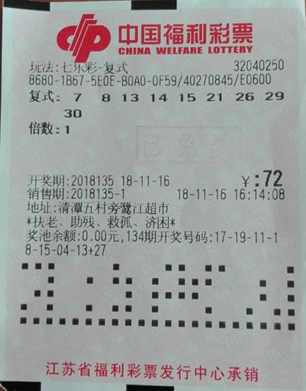 8旬老伯72元揽福彩177万 领奖现场捐5万献爱心