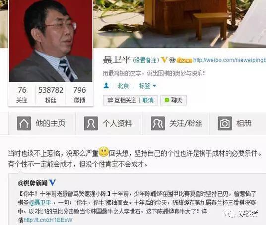 """陈耀烨制服那时的世界第一人李世石后,聂老回复""""你牛,你牛""""去事"""