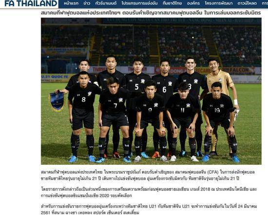 泰国U21将参加长沙四国赛 24号挑战中国U21男足