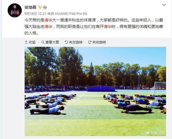 张培萌退役后在清华任课:让孩子有更健全的人格