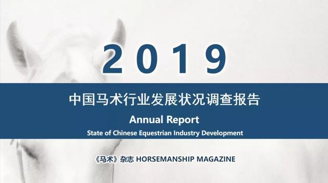 2019年中国马术行业发展状况调查报告