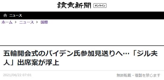 日媒:拜登将缺席东京奥运开幕式 第一夫人或出席