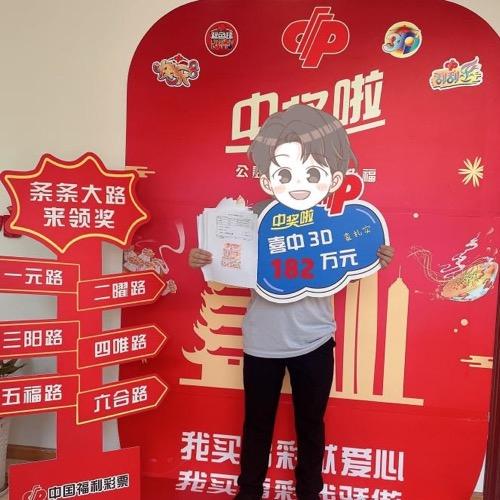 老彩民守号中福彩3D游戏182万 去年还曾揽获156万