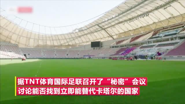 视频-外媒曝卡塔尔或被取消世界杯举办权