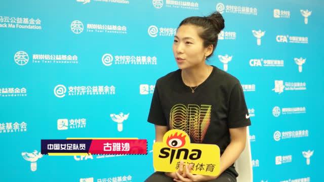 古雅沙:马云是女足第一粉丝