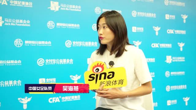 吴海燕:希望更多人参与足球