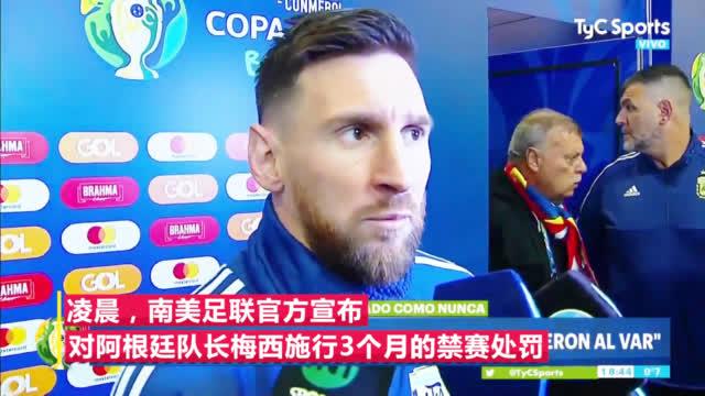 视频-南美足协官方宣布禁赛梅西3个月 错过3场热身