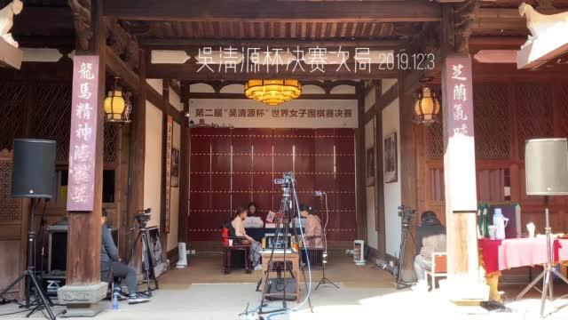 视频-吴清源杯决赛第二局开战 王晨星再战崔精