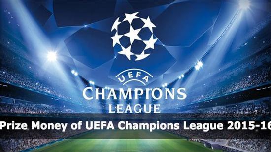 欧冠赛制与奖金分配制度解析