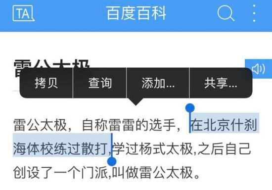 雷雷在与徐晓冬对打时不停地后退、躲闪也让杨龙起了疑心,他表示后退是练习和实战中的大忌。