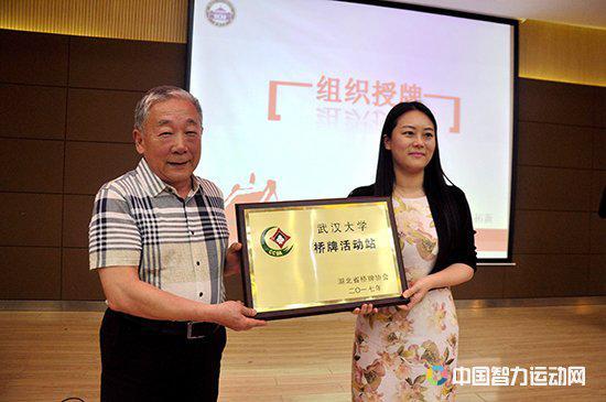 周坚卫(左)为武汉大学桥牌活动站授牌