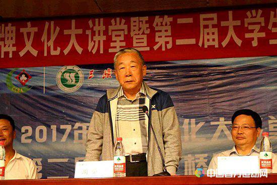 中国桥牌协会副主席、湖北省桥牌协会名誉主席 周坚卫 演讲