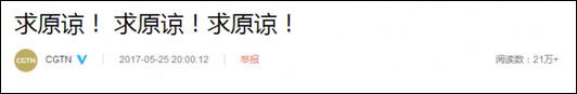 """中国国际电视台微博""""求原谅"""""""