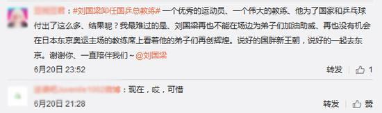 图说:刘国梁微博和下面的评论 网络图截图
