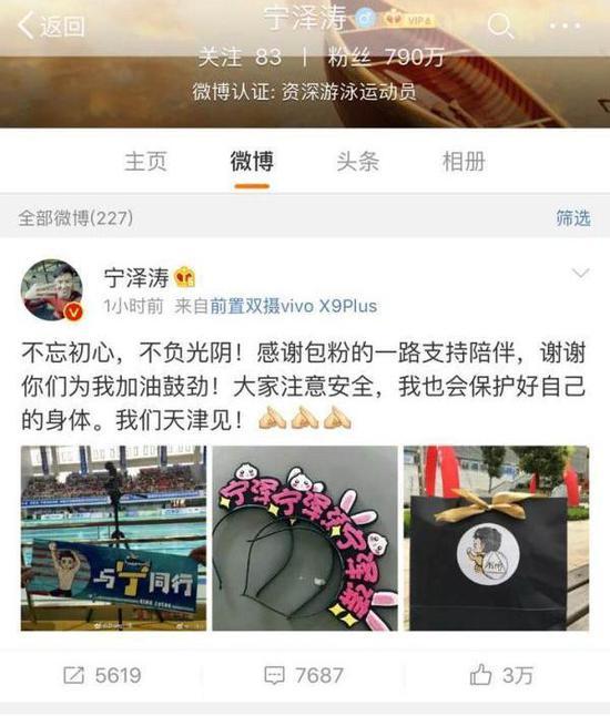 宁泽涛微博感谢粉丝。
