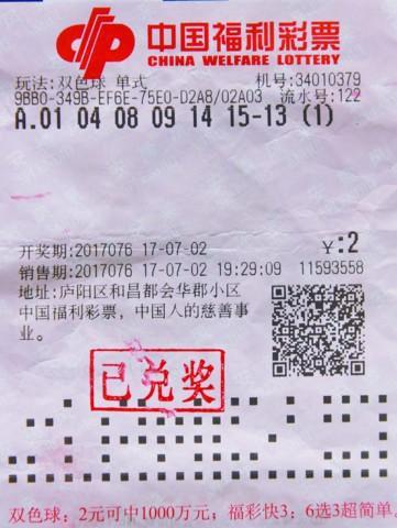 7月3日下午,大奖得主赵女士(化姓)和家人一起来到省<a class='n-seo'  href='http://www.aicai.com/fucai/'>福彩</a>中心开心地兑领了大奖奖金。