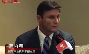 萨内蒂:国米处于低潮很正常 中国足球前景广阔